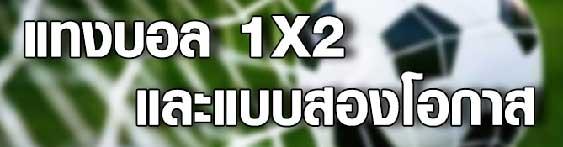 แทงบอล1X2 รูปแบการเล่นพนันบอลออนไลน์
